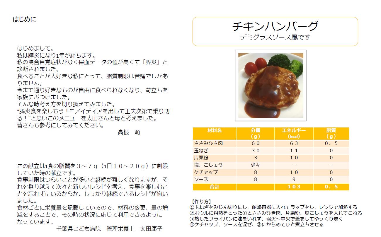 低脂肪食レシピ