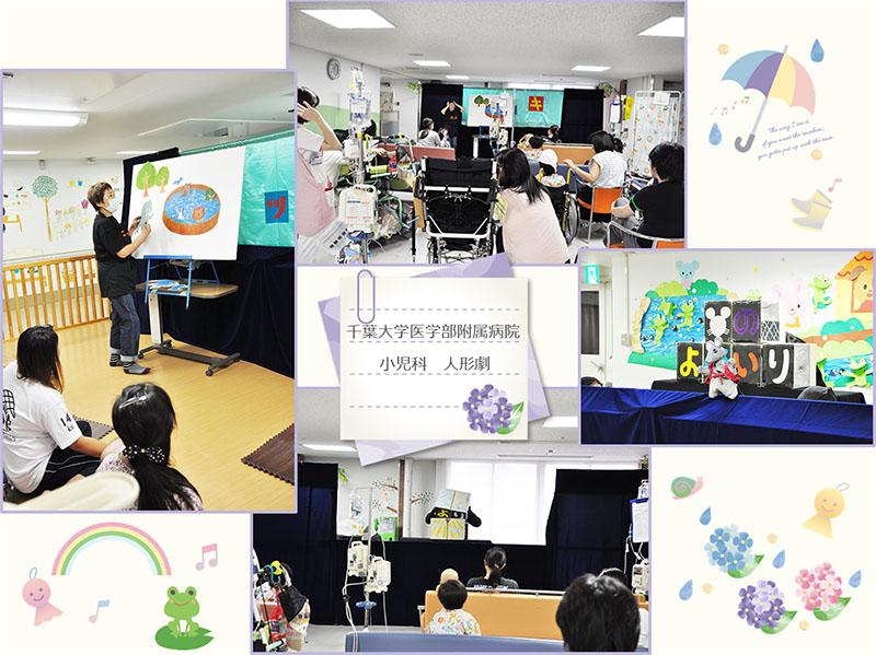 5月31日 千葉大学医学部附属病院小児科 人形劇