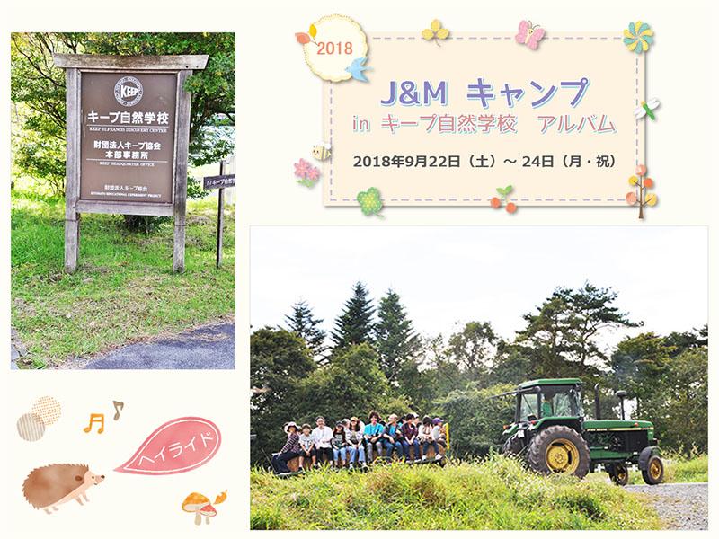 9月22日~24日 2018J&Mキャンプに行ってきました。
