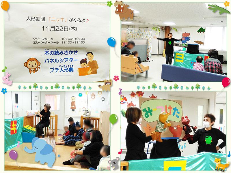 11月22日 千葉大学医学部附属病院 人形劇
