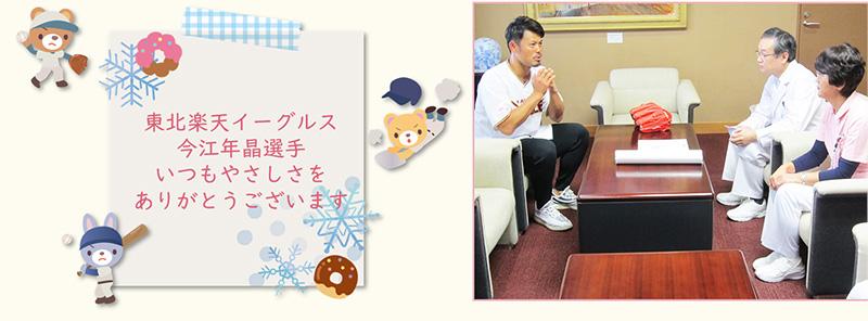12月12日 千葉県こども病院 今江年晶選手の訪問