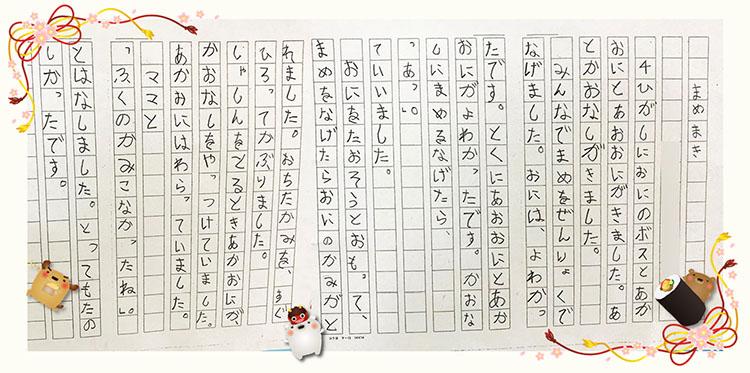 1月31日 千葉県こども病院 節分