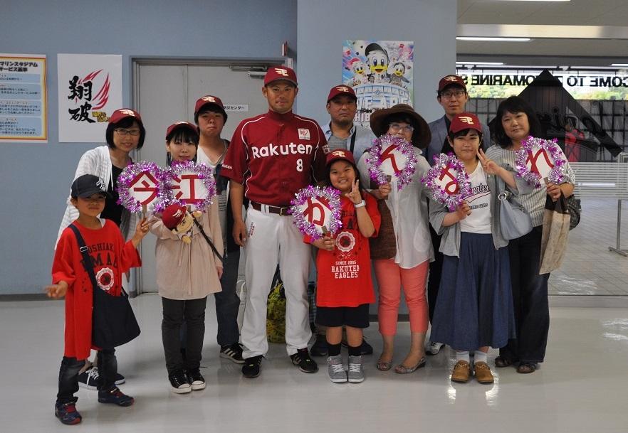 5月20日 今江選手の応援ツアー