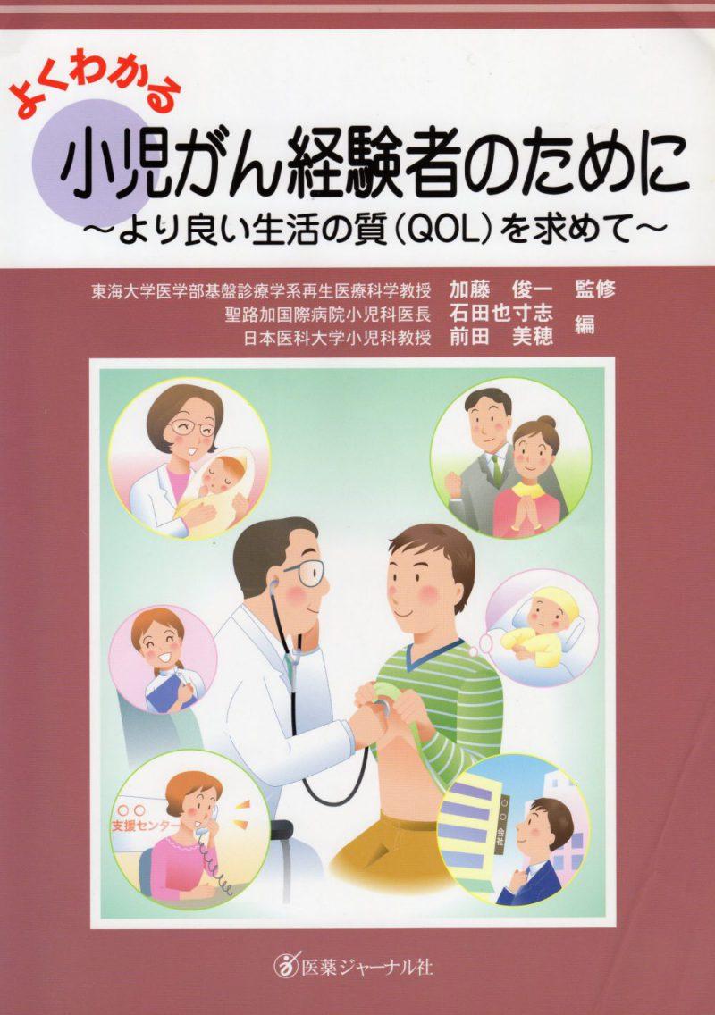 医薬ジャーナル社 小児がん経験者のために~よりよい生活の質(QOL)を求めて~