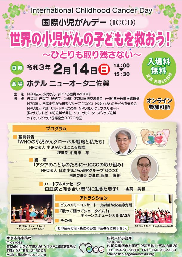 「国際小児がんの日」のイベント案内