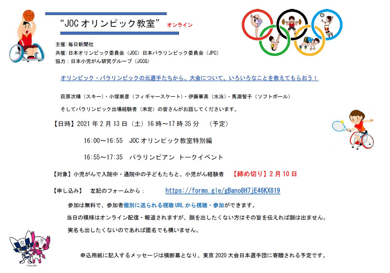 """オンラインでの """"JOCオリンピック教室"""" 開催のお知らせ"""