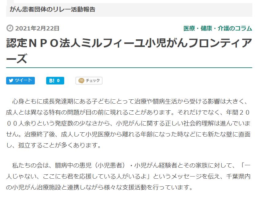 yomiDr. ヨミドクターにミルフィーユ活動が掲載されました。