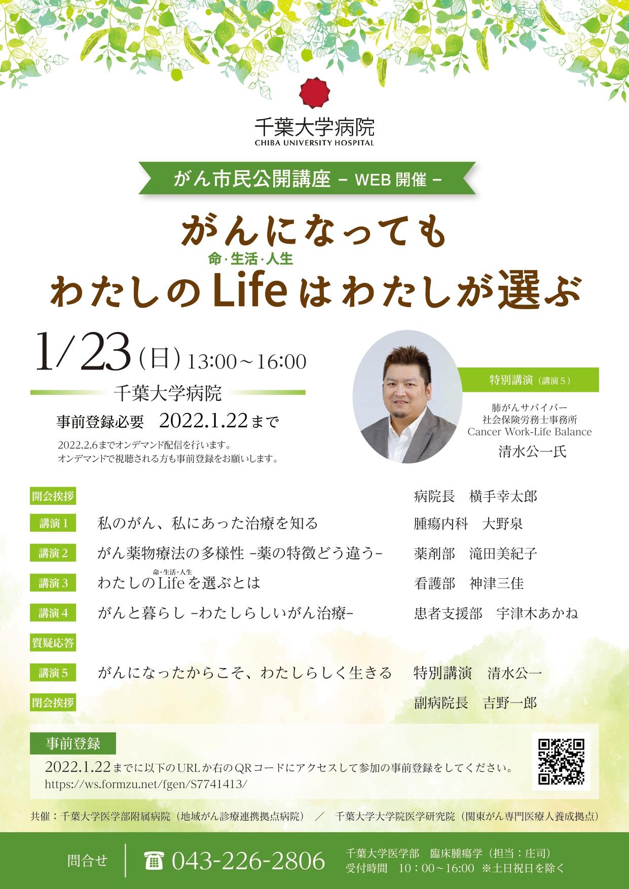イベント告知・千葉大学市民公開講座のお知らせ